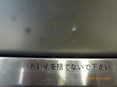 P1210490